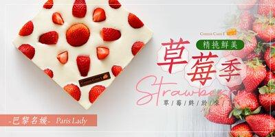草莓,草莓乳酪蛋糕,草莓季