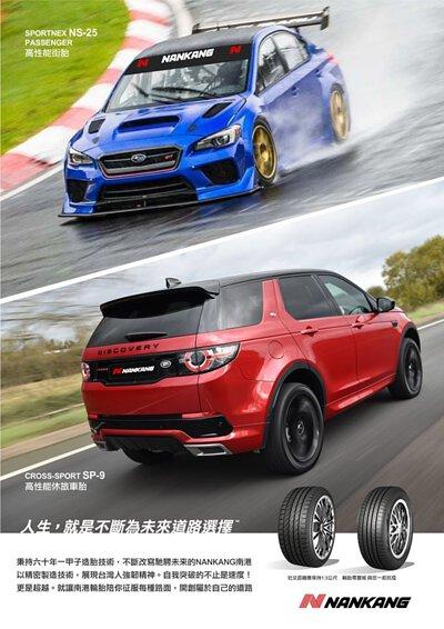 台灣製造,台灣之光,南港輪胎,國產輪胎首選,NS-25,SP-9