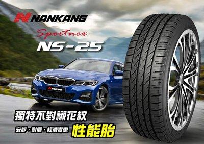 南港輪胎,台灣製造,NS25,性能街胎