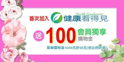 加入會員,會員獨享100元購物金