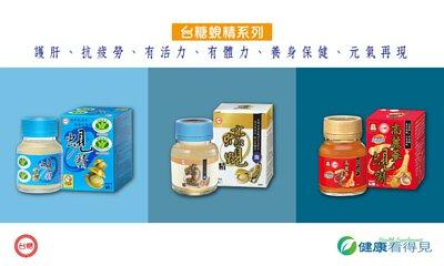 健康看得見,0800288878,健康食品,台糖,護肝,抗疲勞,蜆精,蠔蜆精,高麗蔘蜆精