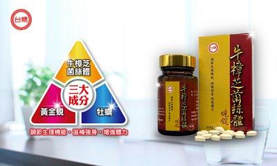 健康看得見,台糖,維他露,健康食品,台糖牛樟芝菌絲體蜆錠,護肝,調節生理機能,滋補強身,增強體力