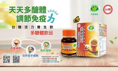 健康看得見,0800288878,台糖活力養生飲,冬蟲夏草,調整免疫力,增強體力,調整體質