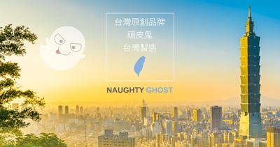 防窺片,台灣品牌,台灣製造,MIT,手機防窺,螢幕防窺,頑皮鬼,NAUGHTYGHOST
