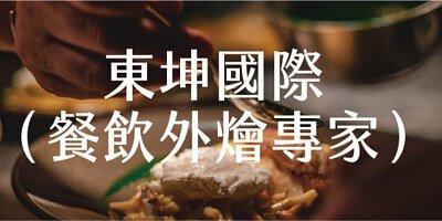 東坤國際有限公司網站
