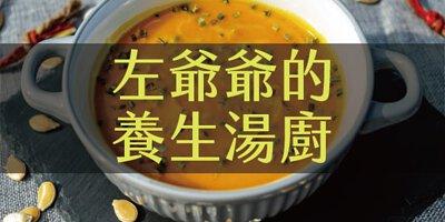 左爺爺的養生湯廚網站