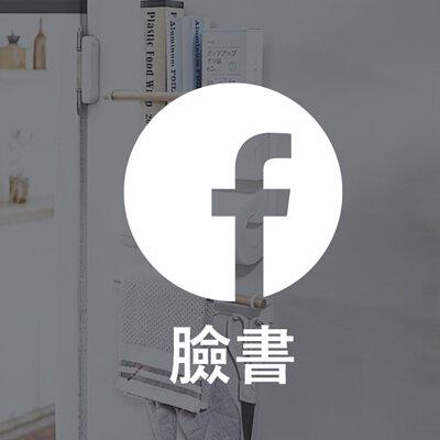按讚追蹤FB粉絲專頁