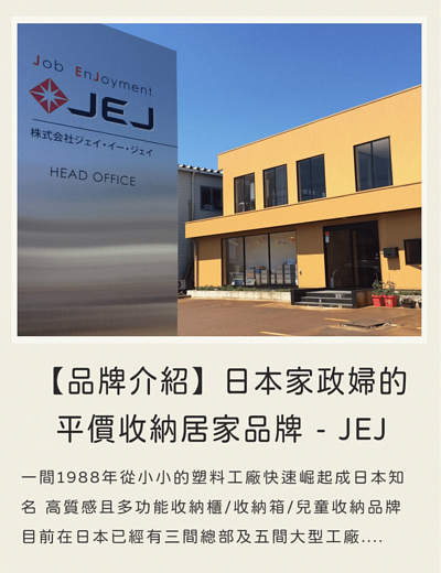 日本收納JEJ