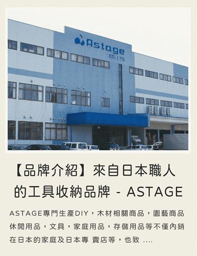 ASTAGE日本工具收納