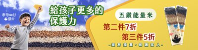 泰源幽谷獼米五鑽米提升能量,給孩子更多的保護力