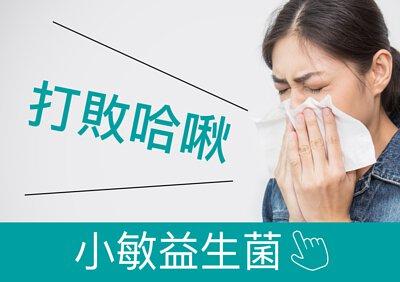 不再哈啾-大醫生技小敏益生菌