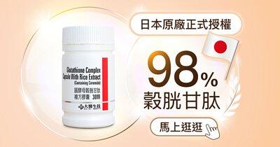 日本原廠98%圓酵母穀胱甘肽