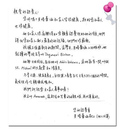 衣索比亞孩童書信往來
