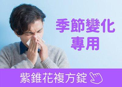 季節變化專用-大醫生技紫錐花複方錠