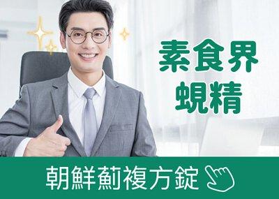 素食界蜆精-大醫生技朝鮮薊複方錠