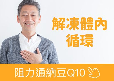 解凍體內循環-大醫生技納豆Q10