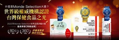 世界級權威機構認證    台灣保健食品之光