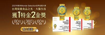 台灣保健食品之光—大醫生技
