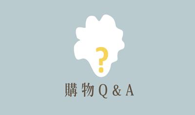 樂鮮購物Q&A