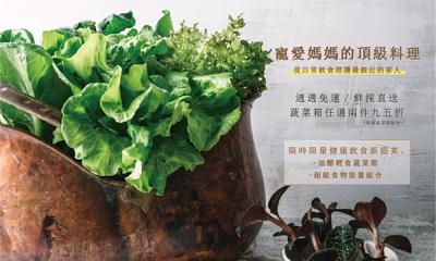 母親節優惠,蔬菜箱,超級食物