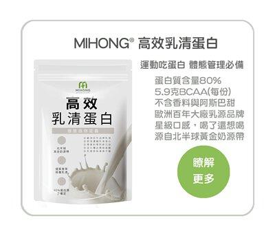 MIHONG®高效乳清蛋白-即溶式濃縮乳清蛋白-經典原味