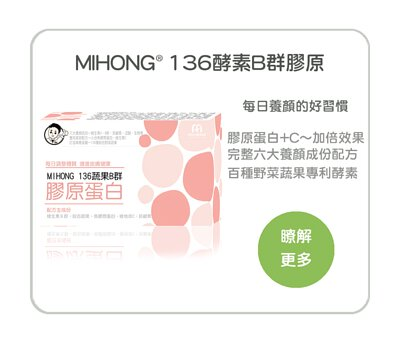 MIHONG®136蔬果B群 膠原蛋白(60顆/盒)