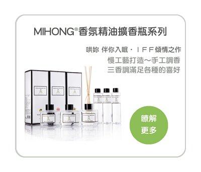 MIHONG®香氛精油擴香瓶系列(100ml/瓶)