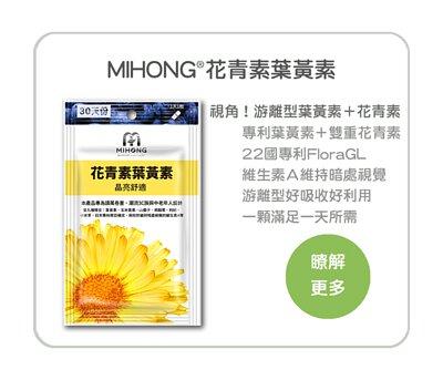 MIHONG®花青素葉黃素(30顆/包)