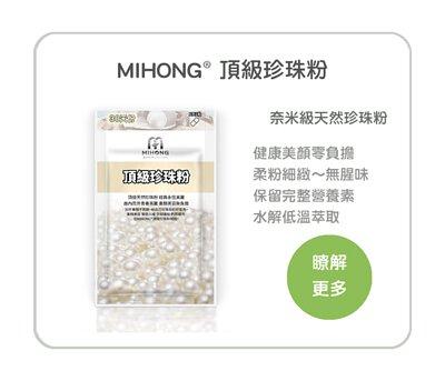 MIHONG® 頂級珍珠粉(30顆/包)