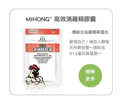 MIHONG® 超越滴雞精膠囊(60顆/包)