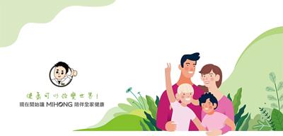 米鴻Mihong,通路最受歡迎的保健食品品牌,堅信健康是每個人都該擁有的事物。熱銷產品有益生菌、瑪卡、乳清