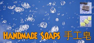 手工皂, handmade soaps