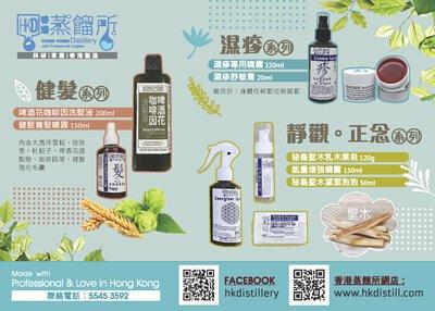香港蒸餾所 健髮系列 啤酒花咖啡因洗髮液 濕疹系列 濕疹專用噴霧 靜觀正念系列