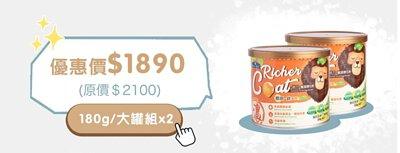 大罐組2罐 優惠價 $1890 (原價$2100)