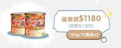 小罐組2罐 優惠價 $1180(原價$1300)