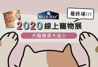倍力2020冬季線上寵物展