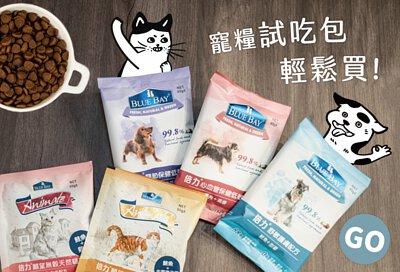 倍力犬貓糧試吃包輕鬆買