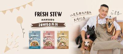 江宏恩聯名代言 倍力純肉鮮食餐包 JUMBO系列
