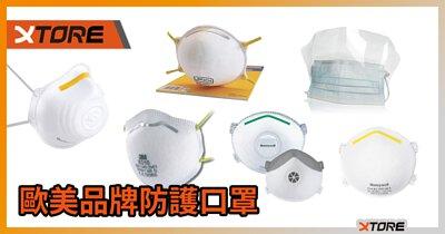 mask,口罩,FFP1,FFP2,3M,ASTM
