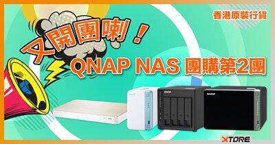 QNAP NAS GROUP BUY 2nd 團購
