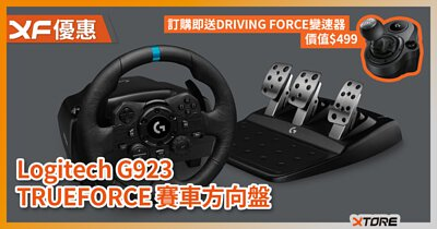 logitech, g923, trueforce, racing