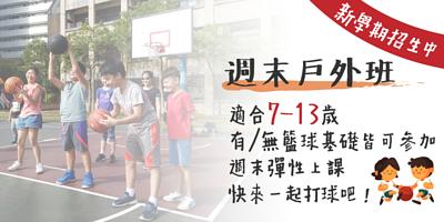 台北兒童籃球團體班,維度運動,籃球週末班,假日籃球課,戶外籃球班,戶外籃球課,兒童籃球週末營,台北籃球課,台北籃球營,台北兒童籃球班,台北兒童籃球營,週末籃球營,維度運動籃球營