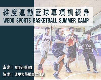 2020維度籃球專項訓練營 7-14歲 籃球 夏令營 台中 逢甲大學 賈凡