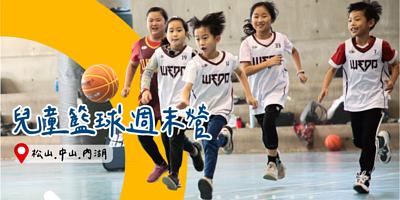 台北兒童籃球團體班,維度運動,籃球週末班,假日籃球課,室內籃球班,室內籃球課,兒童籃球週末營,台北籃球課,台北籃球營,台北兒童籃球班,台北兒童籃球營,週末籃球營,維度運動籃球營