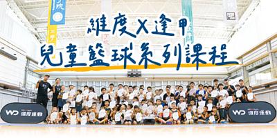 維度運動X逢甲大學兒童籃球系列課程