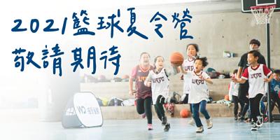 台中兒童籃球團體班,維度運動,籃球週末班,假日籃球課,戶外籃球班,戶外籃球課,室內籃球班,室內籃球課,兒童籃球週末營,台中籃球課,台中籃球營,台中兒童籃球班,台中兒童籃球營,週末籃球營,維度運動籃球營,籃球培訓,逢甲大學