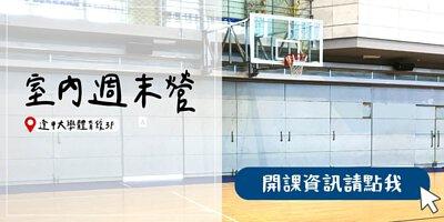 逢甲籃球室內週末營-開課資訊請點我