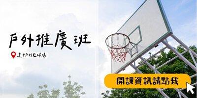 逢甲籃球戶外推廣班-開課資訊請點我