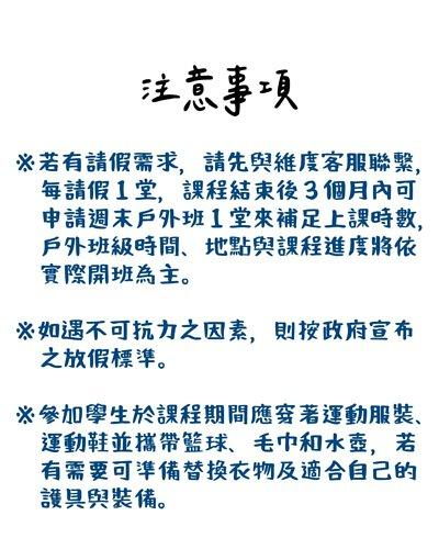 維度運動,維度籃球,台北籃球營,兒童才藝,兒童運動,國小籃球,國中籃球