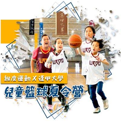 2021夏令營,籃球夏令營,維度運動,維度籃球,台北籃球營,兒童才藝,兒童運動,國小籃球,國中籃球,維度夏令營